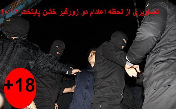 گزارش تصویری از اعدام دو زورگیر خشن پایتخت
