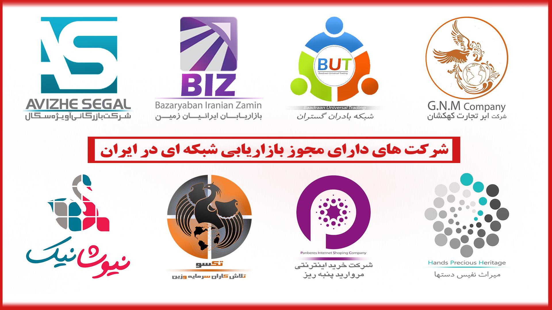 جایگاه شرکت های بازاریابی شبکه ای در ایران